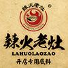 重庆市渝北区振业食品厂Logo