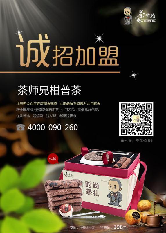 中秋商务礼品定制春节礼品订购节日礼品茶师兄时尚茶礼