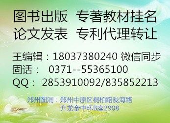 2017吉林省高级实验师职称申报论文著作条件