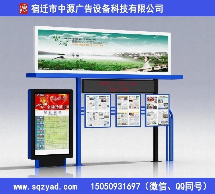 健康,传统美德教育的重要阵地之一    基本信息  中文名称  宣传栏