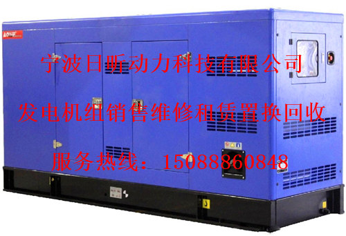Where can I rent a 100KW generator?