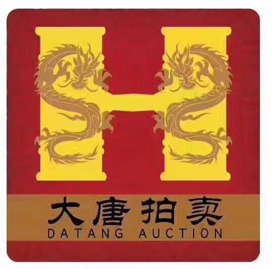 珠海大唐国际艺术品拍卖有限公司Logo