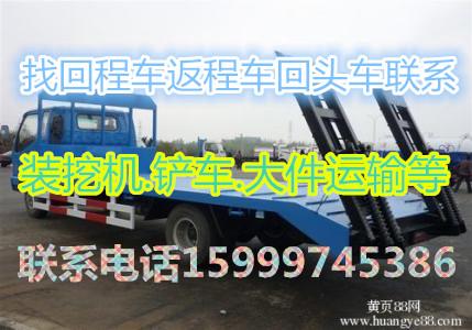 舟山到肇庆回头车搬家返程车电话回程车价格