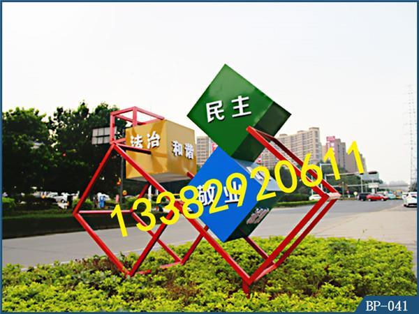 秦皇岛中国梦标牌↘社会主义核心价值观宣传牌