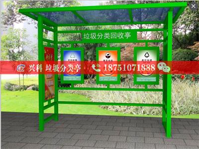 榆林垃圾分类棚设计制作厂商