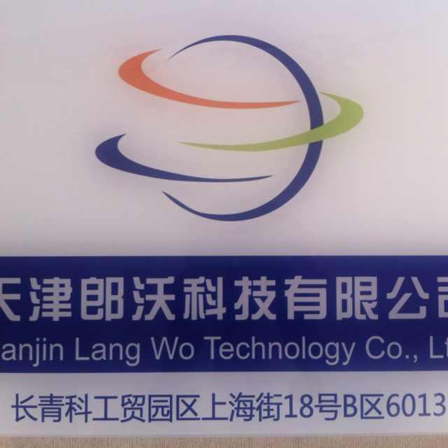天津郎沃科技有限公司Logo