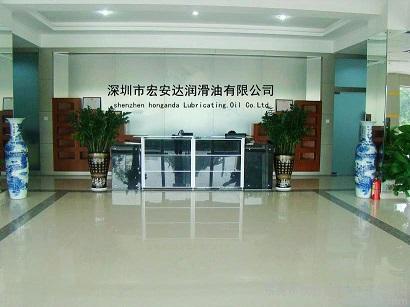 深圳市宏安达润滑油有限公司