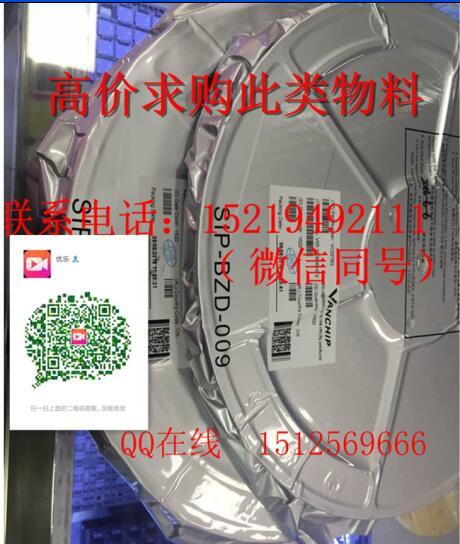 东莞市g高价回收Hi3660CPU MT6737VCT