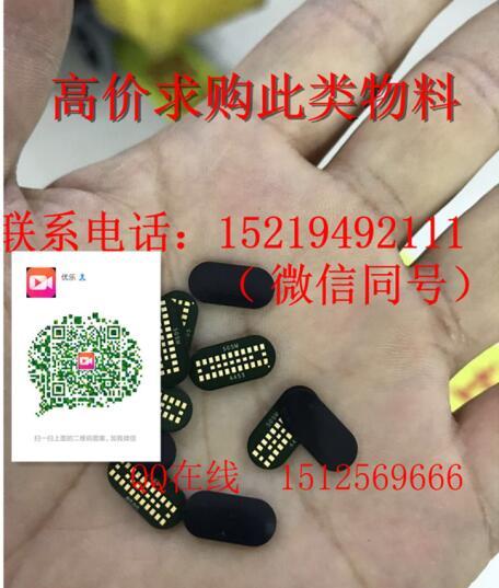 宝安Q强势回收WCD9335-0-113FOWPSP-TR-03