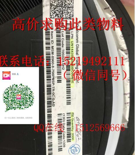 科技园大量回收THGBMHG7C2LBAWR 16GB eMMc 5.1工业级