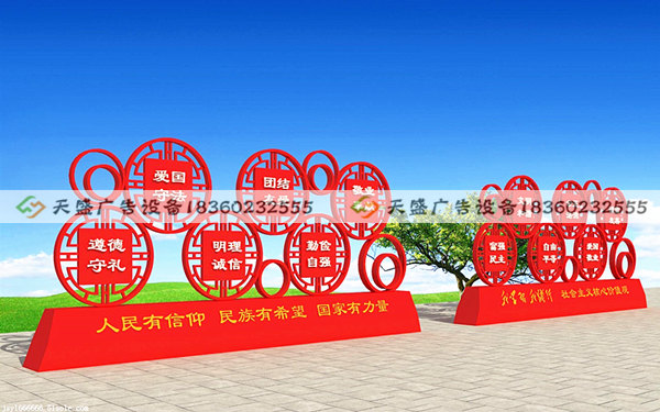 南阳中国梦宣传牌图片  社会核心价值观