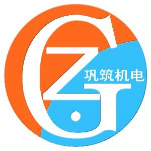 杭州巩筑机电有限公司Logo