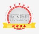 天津蘭天博科食品機械制造有限公司Logo