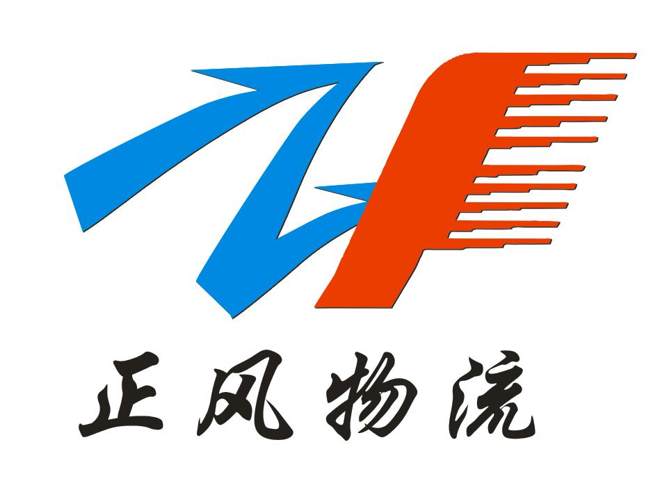 惠州市正风物流有限公司Logo