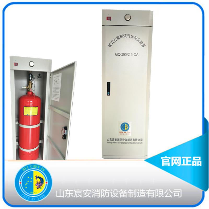 郑州柜式七氟丙烷灭火装置厂家,宸安全国免费送货