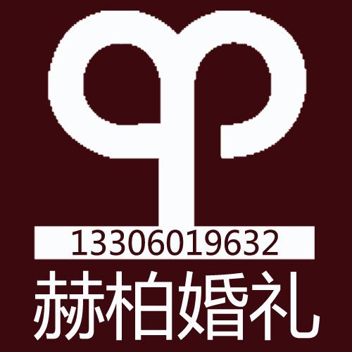 新罗区赫柏婚礼策划服务部Logo