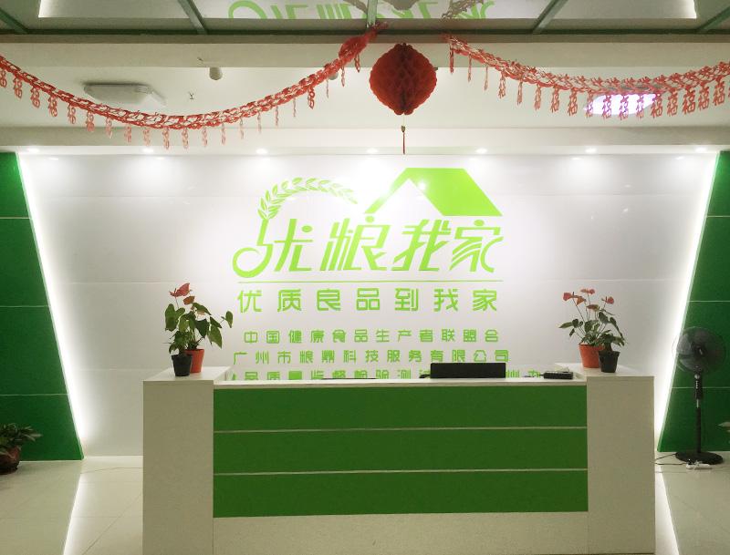广州市粮鼎科技服务有限公司