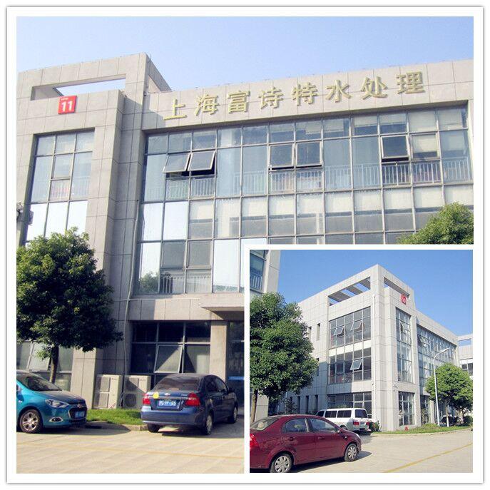 上海富诗特仪器设备有限公司
