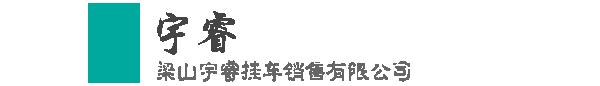 梁山宇睿掛車銷售有限公司Logo