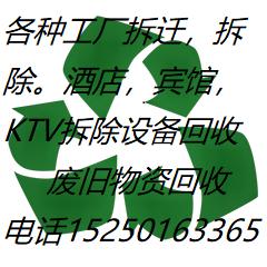 昆山巨坤物资回收有限公司Logo