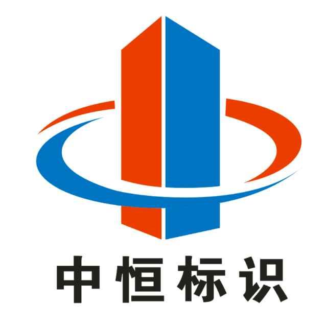 郑州中恒标识设计制作有限公司logo