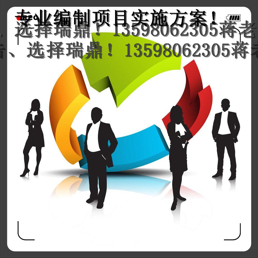 株洲编制产业发展规划值得信赖撰写单位