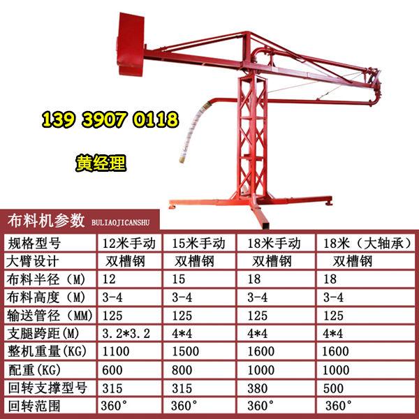 广元手动布料机价格