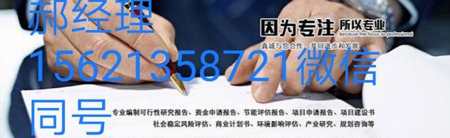 汉中生活垃圾环保处理一体化可研报告新版