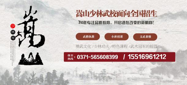 少林寺招生电话