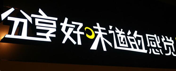 桂林超级发光字厂桂林超级发光字制作