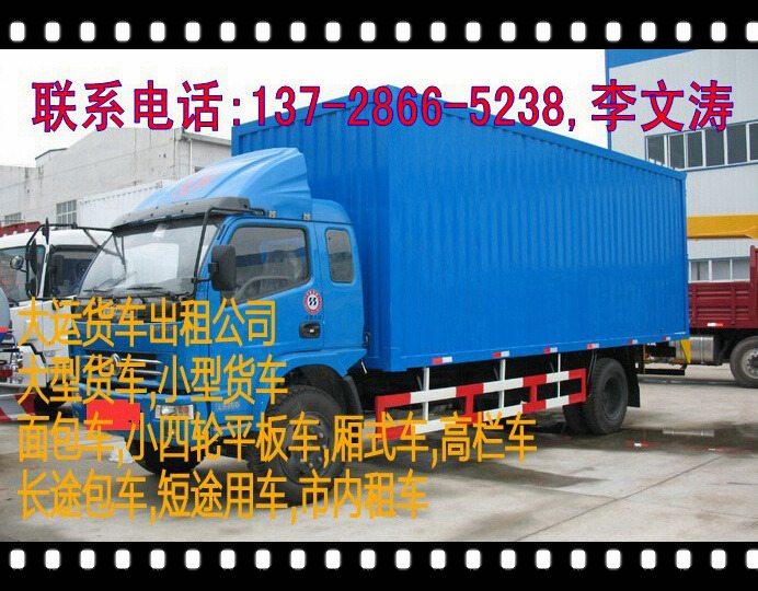 鐵崗小貨車出租|全程