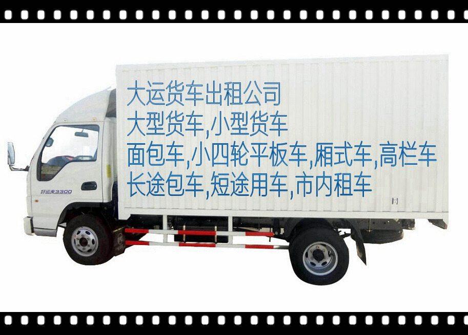 临安到南京6.8米高栏车出租|优惠价