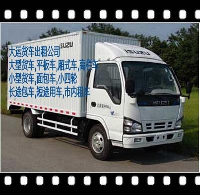 中山到吐鲁番搬家公司信息