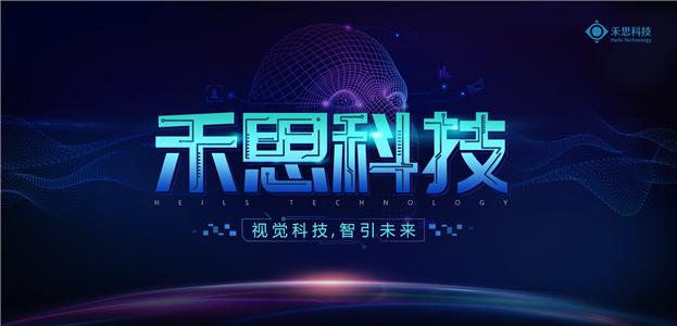 深圳禾思众成科技有限公司