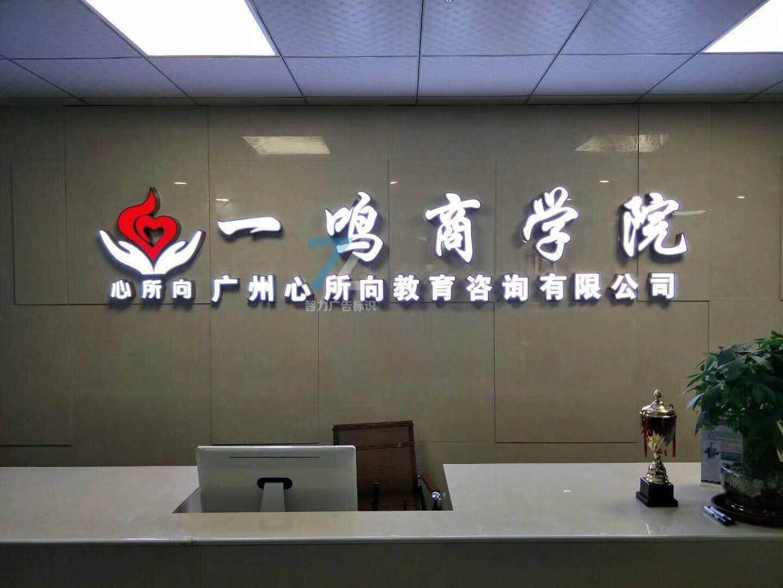 深圳不锈钢发光字制作厂家深圳不锈钢发光字厂家