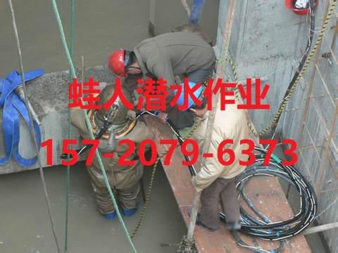丽江市蛙人潜水封堵管道