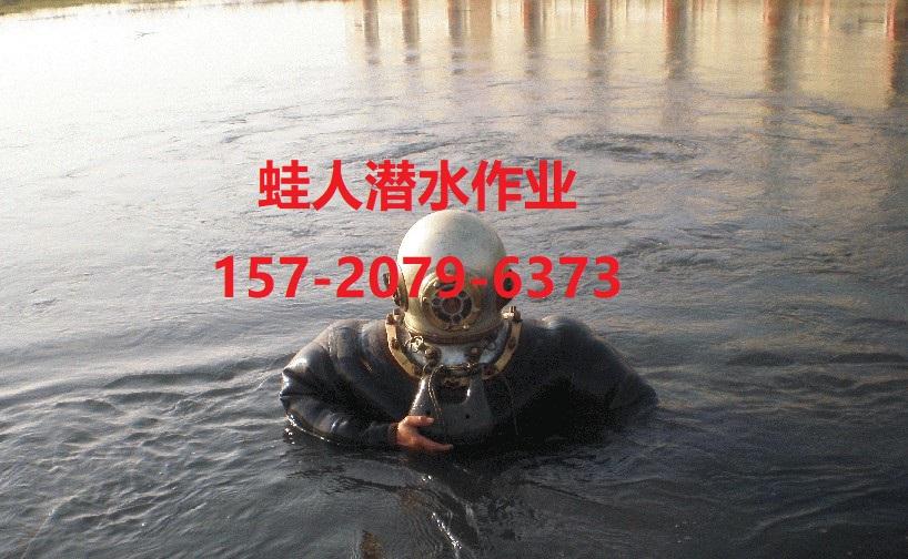 唐山市沉箱水下堵漏-服务清单