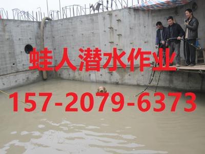 海陽市水下封堵公司— —歡迎您訪問