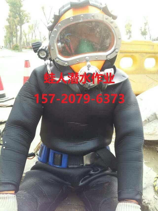 齐齐哈尔市蛙人管道水下堵漏-现场施救