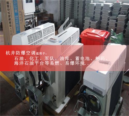 电力防爆空调案例图