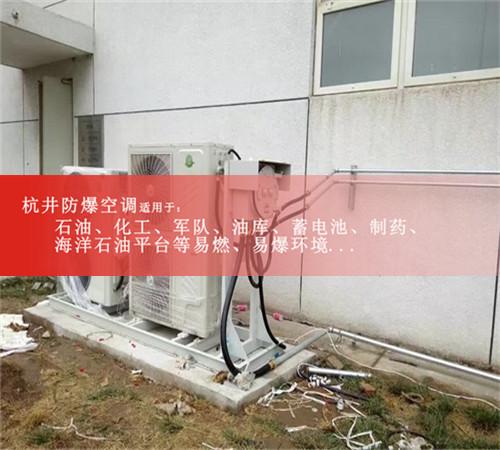 饲料厂防爆空调图片