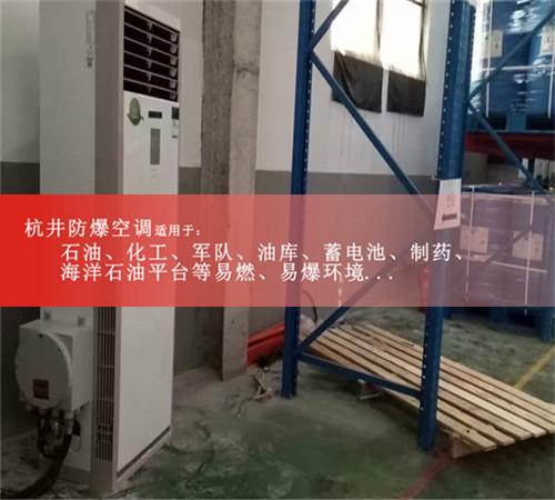印刷厂防爆空调案例图