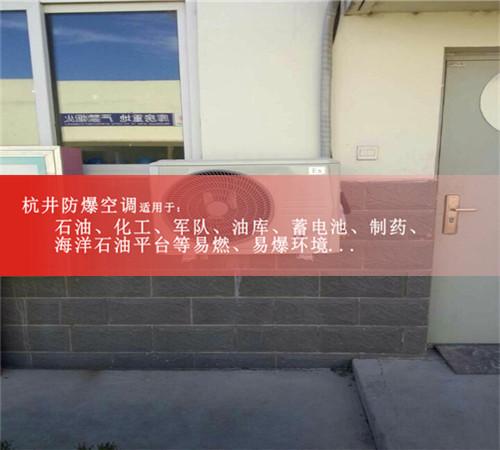 化肥厂防爆空调图片