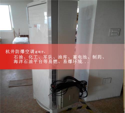 油漆厂防爆空调图片