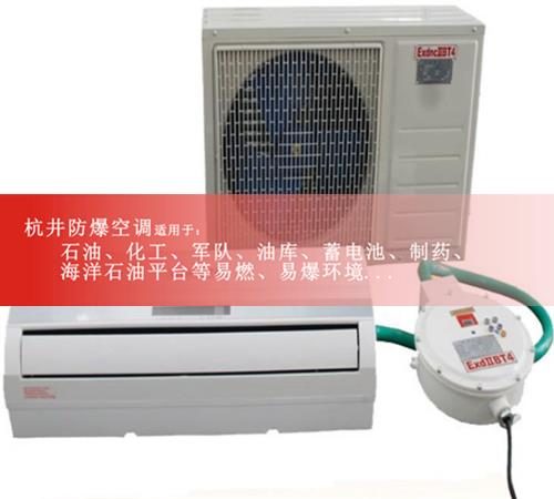 易爆环境防爆空调图片