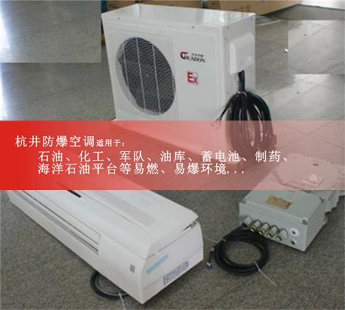 硫化氢仓库防爆空调图片