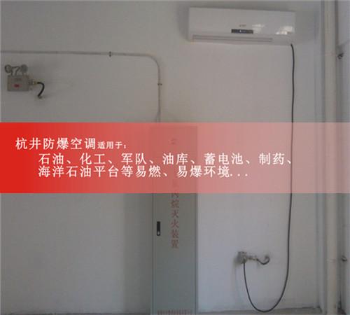 风电场防爆空调现场安装图