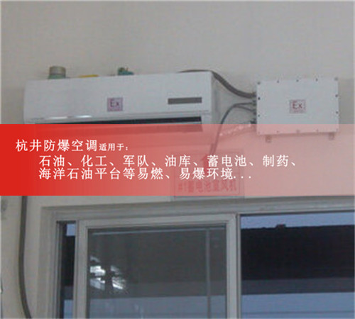 印刷厂防爆空调现场安装图