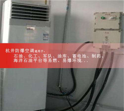 军队仓库防爆空调图片