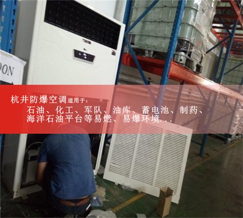 硫化氢仓库防爆空调现场安装图